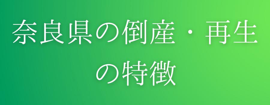 奈良県の倒産・再生の特徴