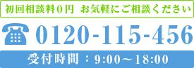 0120-115-456 受付時間 9:00〜18:00